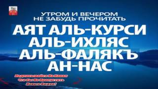 Video КОРАН ДЛЯ ОЧИЩЕНИЯ КАРМЫ MP3, 3GP, MP4, WEBM, AVI, FLV September 2018