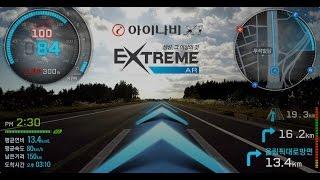 [아이나비 X1 Extreme AR] 드디어 완전 공개된 또 하나의 익스트림 국내최초 증강현실 내비게이션