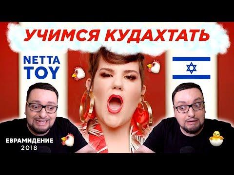 Netta - Toy (Israel) Евровидение 2018 | REACTION (Реакция) WINNER CHICKEN DINNER! (видео)