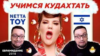 Video Netta - Toy (Israel) Евровидение 2018 | REACTION (Реакция) WINNER CHICKEN DINNER! MP3, 3GP, MP4, WEBM, AVI, FLV Maret 2019