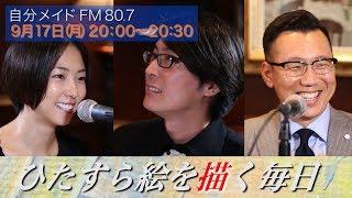 ラジオ「自分メイド」#38本編