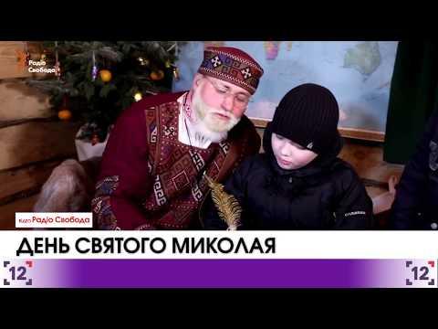 19 грудня православні відзначають День Миколая Чудотворця