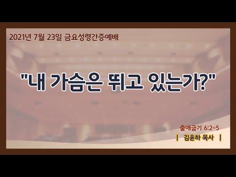 """2021년 7월 23일 금요성령간증예배 """"내 가슴은 뛰고 있는가?"""""""