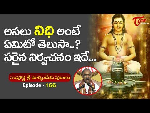 Markandeya Puranam #166 | అసలు నిధి అంటే ఏమిటో తెలుసా.
