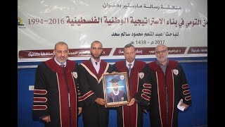 مناقشة رسالة ماجستير الباحث عبد المنعم محمود  سعد