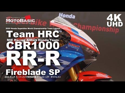 HONDA CBR1000RR-R Fireblade SP 2020 WorldSBK Team HRC Launch ホンダ スーパーバイク世界選手権 チームローンチ