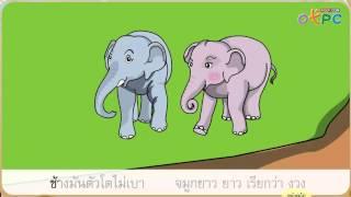 สื่อการเรียนการสอน เพลงเด็กๆ ช้าง ช้าง ช้าง ป.1 ภาษาไทย