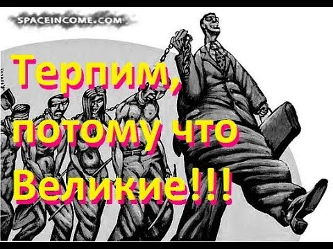 Новые законы идеи и мечты правительства Всё лучшее людям - DomaVideo.Ru