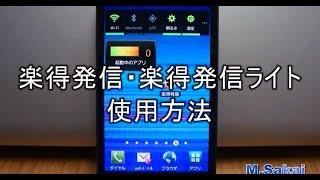 楽得発信ライト -賢く通話料節約- YouTubeビデオ