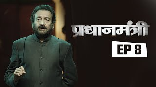 Pradhanmantri - Episode 8: After the death of Prime Minister Lal Bahadur Shastri full download video download mp3 download music download