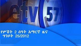 የምሽት 2 ሰዓት አማርኛ ዜና …ግንቦት 25/2012 ዓ.ም