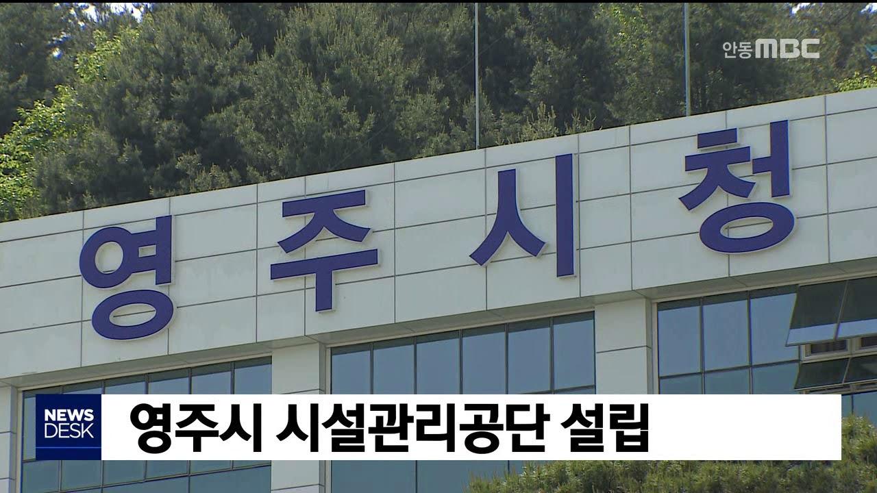 영주시 시설관리공단 설립