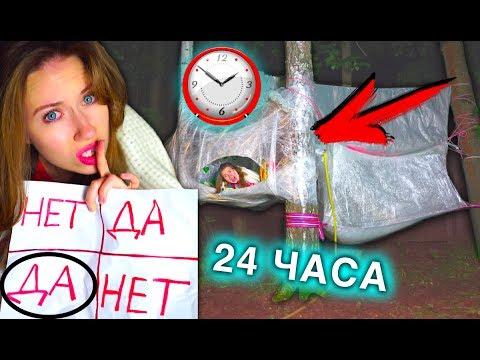 НОЧЬ В доме из Пленки ВЫЗЫВАЕМ ДУХОВ НА ДЕРЕВЕ 24 часа челлендж | Elli Di (видео)