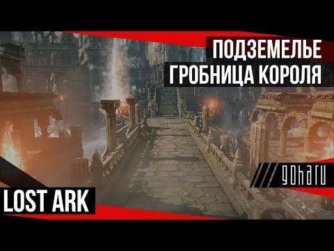 Lost Ark - Подземелье Гробница Короля