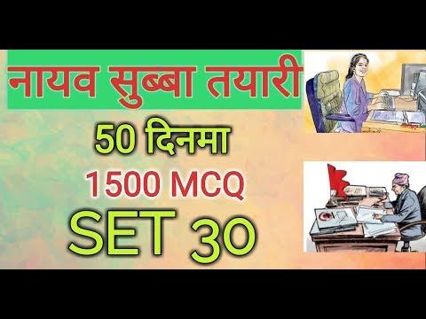 (नायव सुब्बा तयारी 50 दिनमा 1500 MCQ #30 Set 30 विविध बहुबैकल्पिक प्रश्नोत्तरहरु - Duration: 15 minutes.)