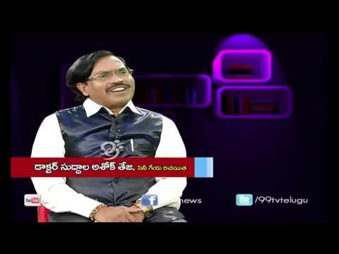 Video Suddala Ashok Teja - 99 ADDA - 21-12-2014 - Part 1 - 99tv download in MP3, 3GP, MP4, WEBM, AVI, FLV January 2017
