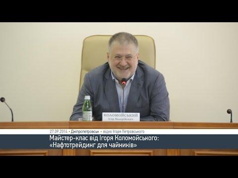 Нефтетрейдинг для чайников от Коломойского - Центр транспортных стратегий