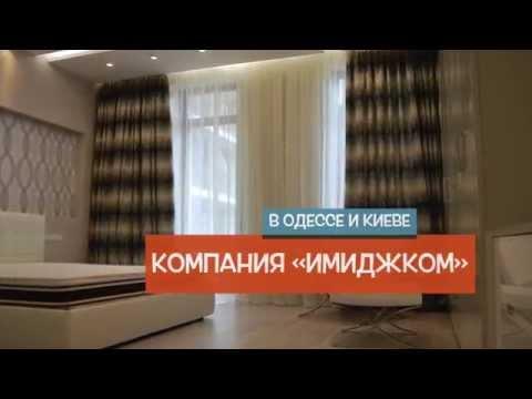 Ремонт квартир Одесса и Киев