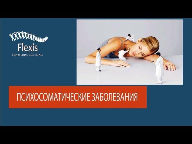 В этом видеоролике мы расскажем про принципы и методики лечения психосоматических заболеваний в нашей клинике