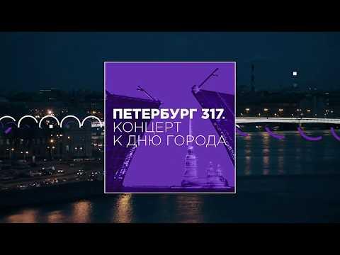 Не пропустите праздничный концерт ко Дню города на телеканале 78