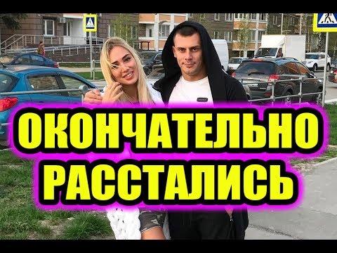 Дом 2 новости 30 мая 2017 (30.05.2017) Раньше эфира