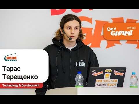 Тарас Терещенко (Vostok Games) - SubUV frame blending с использованием векторов движения