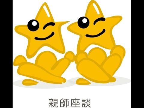 明日之星2016年6月親師座談-基隆七堵中心照片集