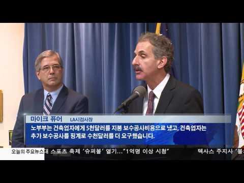 폭우 시즌 '무면허 건축업자' 기승 2.2.17 KBS America News