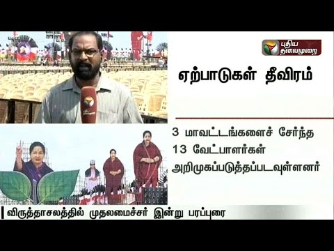Jayalalithaas-campaign-at-Virudachalam--Report-regarding-the-arrangements-by-our-correspondent