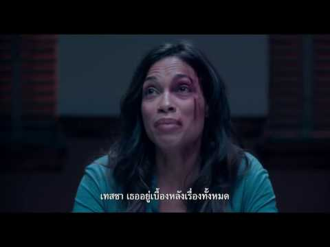 Unforgettable - Trailer F1 (ซับไทย)