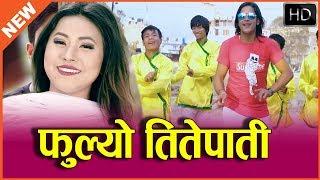 Fulyo Titepati - Raju Birahi & Sarita Shrestha