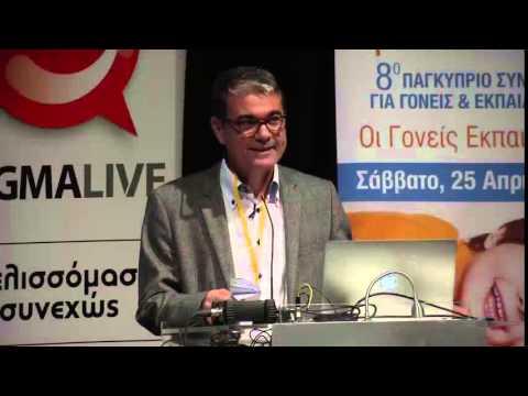 8o Παγκύπριο συνέδριο για γονείς και εκπαιδευτικούς - Εισαγωγή