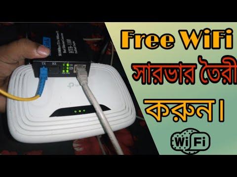 ওয়াইফাই সার্ভার তৈরি করে ব্যবসা শুরু করুন!!WiFi Business New Video 2020.