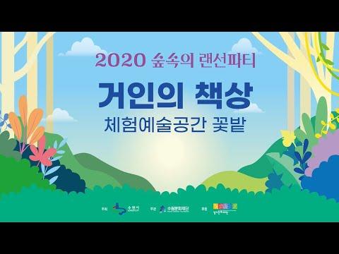 2020 숲속의 랜선파티 : 거인의 책상(체험예술공간 꽃밭)