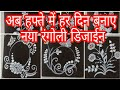 Rangoli Designs : Monday to Sunday Quick super easy  in 5 minute रंगोली by Shilpa's Creativity