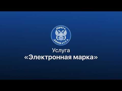 Почта Донбасса представляет электронную марку