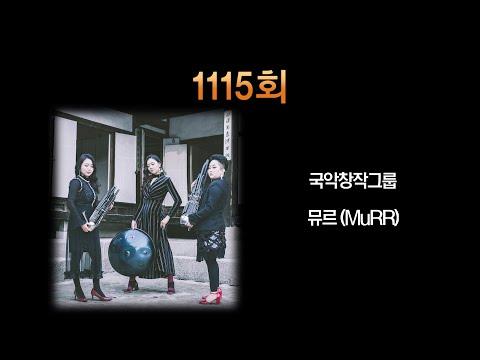1115회 서초금요음악회 (2020.05.15)
