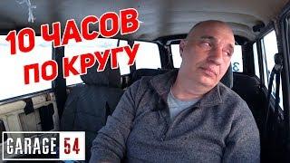 10 ЧАСОВ ЕДУ по КРУГУ на ВАЗ 2104