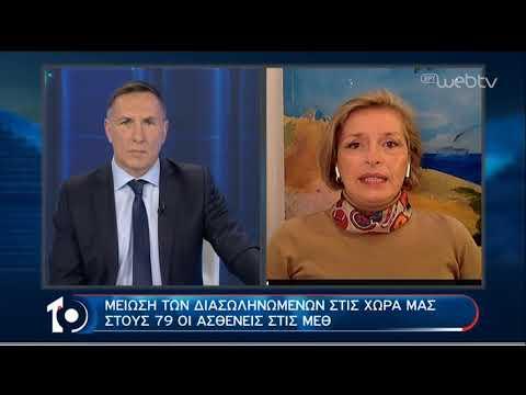 Η πνευμονολόγος Μίνα Γκάγκα καλεσμένη στο «10»   09/04/2020   ΕΡΤ