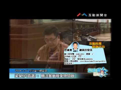 梁榮仔20140217立法會議