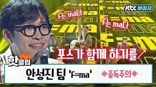 ♨핫클립♨ [HD] 또 탄생한 美친 중독송♨ 안성진 팀의 자작곡 'F=ma'♬ #슈퍼밴드 #JTBC봐야지