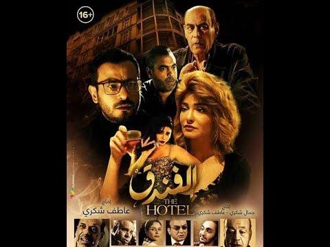 فيلم مصري جديد 2018