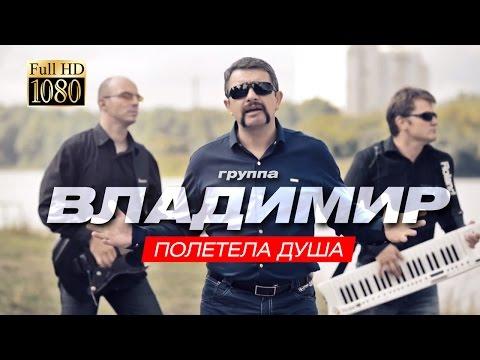 ПРЕМЬЕРА группа ВЛАДИМИР - Полетела душа /1080р/ НD - DomaVideo.Ru