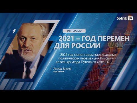 А. ЗАКАЕВ: «2021 – ГОД ПЕРЕМЕН ДЛЯ РОССИИ»
