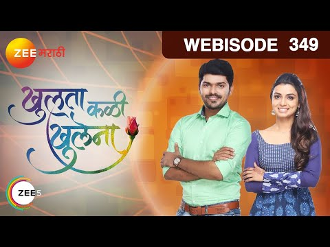 Video Khulata Kali Khulena   Marathi Serial   Episode 349   Zee Marathi Tv Show   Webisode download in MP3, 3GP, MP4, WEBM, AVI, FLV January 2017