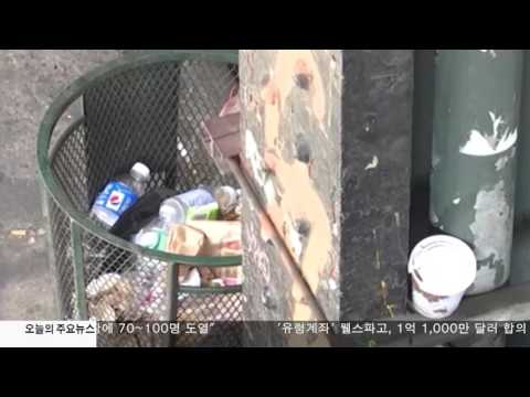 LA 는 쓰레기통 설치, 뉴욕은 회수 3.29.17 KBS America News