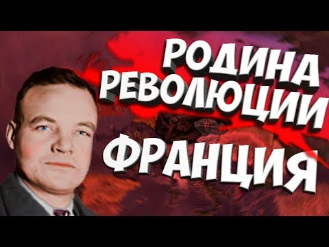🔴 РОДИНА РЕВОЛЮЦИИ В Hearts of Iron 4: Don't kill heirs - Дипломатия и сила