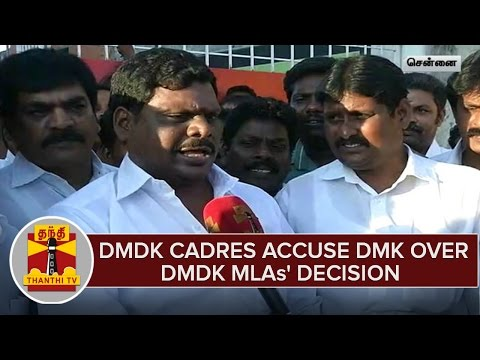 DMDK-Cadres-Accuse-DMK-Over-DMDK-MLAs-District-Secretaries-Decision--Thanthi-TV