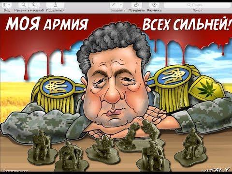 Порошенко не врал По рейтингам армий мира Украина самая эффективная - DomaVideo.Ru