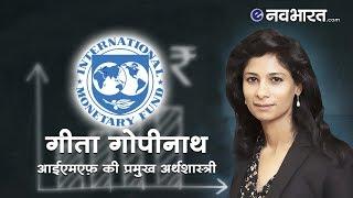भारत की गीता गोपीनाथ बनीं आईएमएफ की प्रमुख अर्थशास्त्री